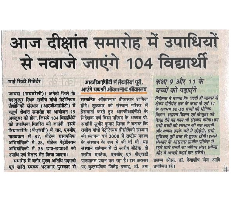 Media Coverage by Amar Ujala on the eve of Fourth Annual Convocation