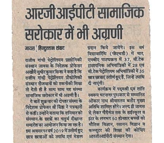 Media Coverage by Hindustan on the eve of Fourth Annual Convocation