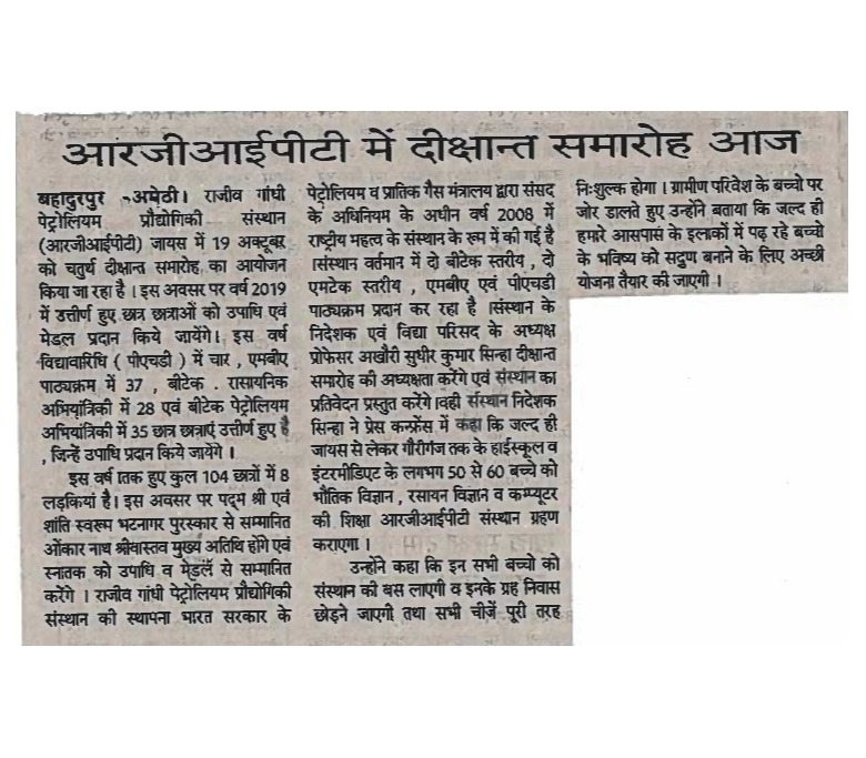Media Coverage by Rastriya Sahara on the eve of Fourth Annual Convocation