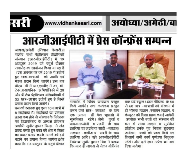 Media Coverage by Vidhan Kesari on the eve of Fourth Annual Convocation