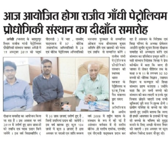 Media Coverage by Allahabad Express on the eve of Fourth Annual Convocation