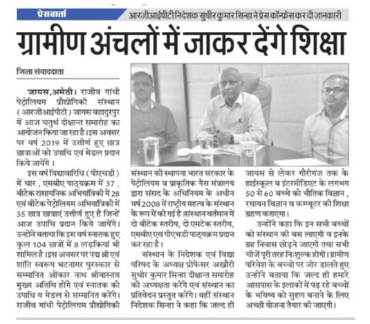 Media Coverage by Voice of Lucknow on the eve of Fourth Annual Convocation