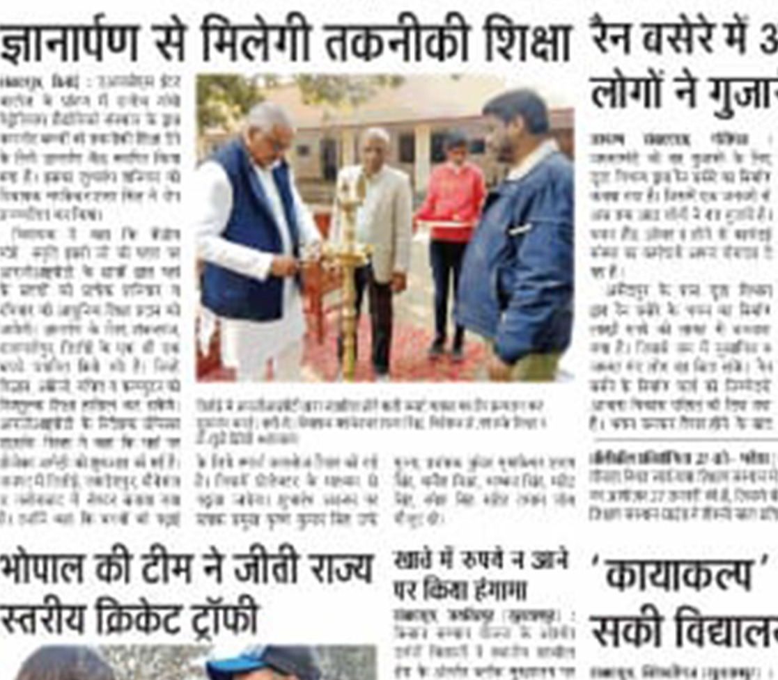Media Coverage by Dainik Jagran on Inauguration of Gyan Arpan Center at Tiloi | 25-01-2020